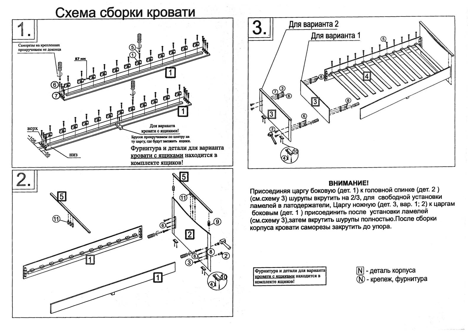 инструкция по сборке кровати карина 3