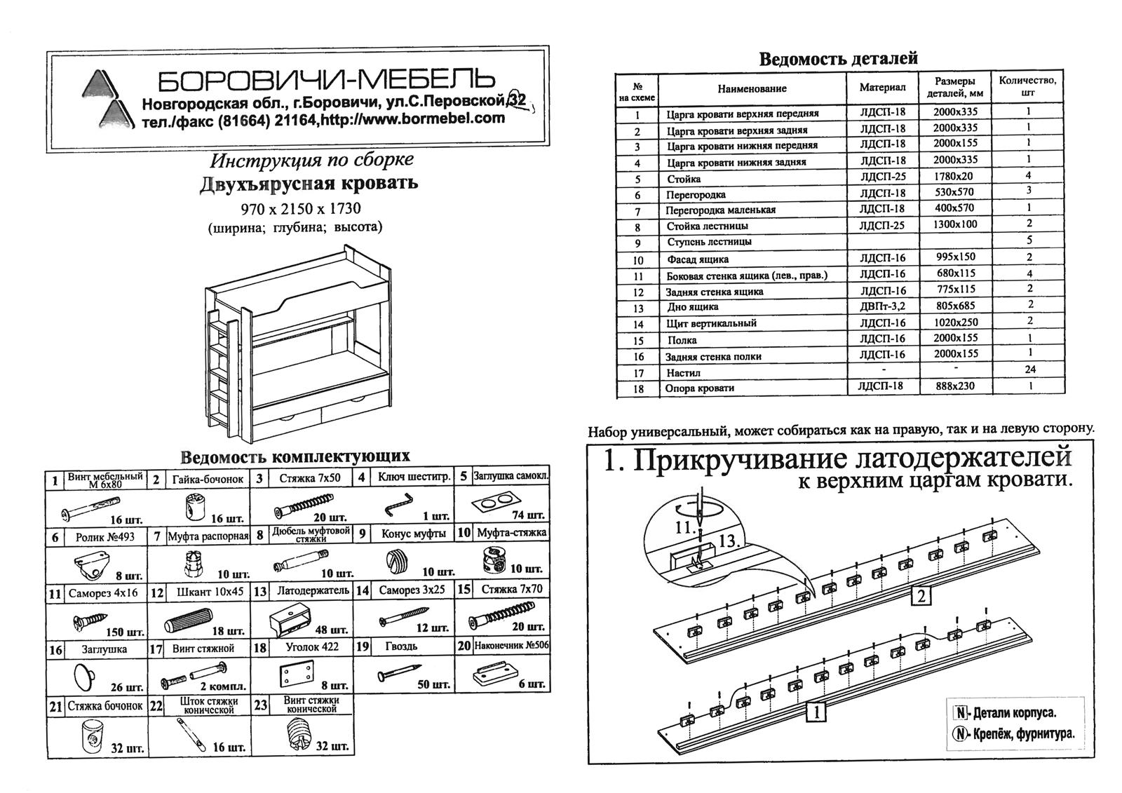 Инструкция по сборке мебель боровичи