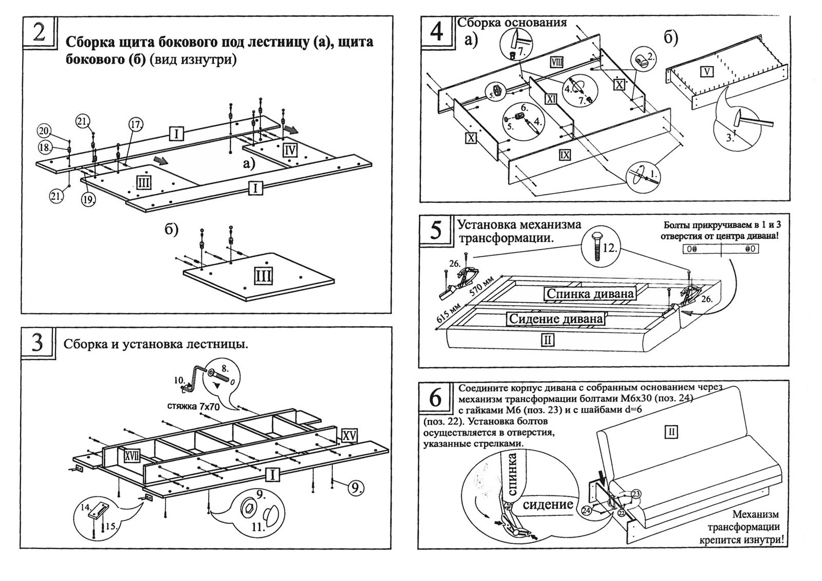 схема сборки кровать с подъемным механизмом