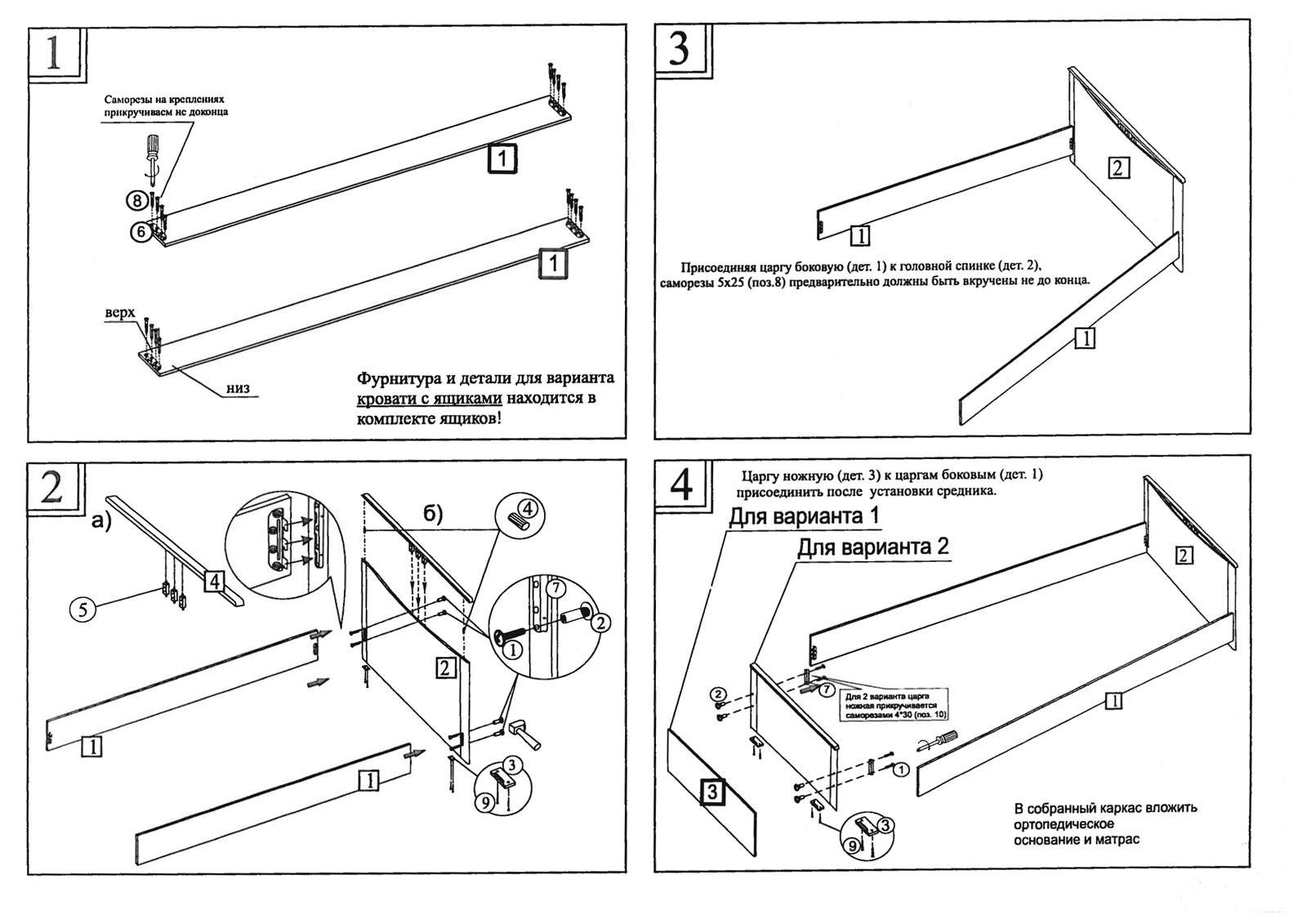 Инструкция по сборке двуспальной кровати