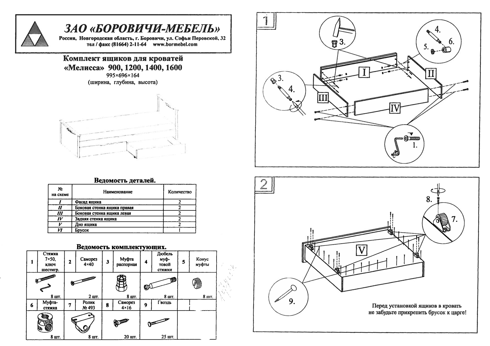 кровать 2-х ярусная кд-2 ивкор схема